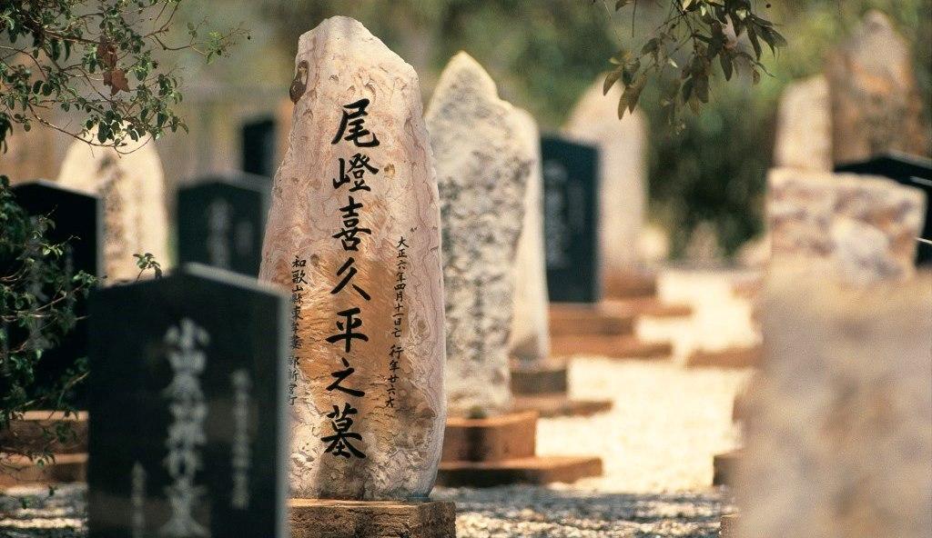 Japanischer Friedhof Broome Westaustralien